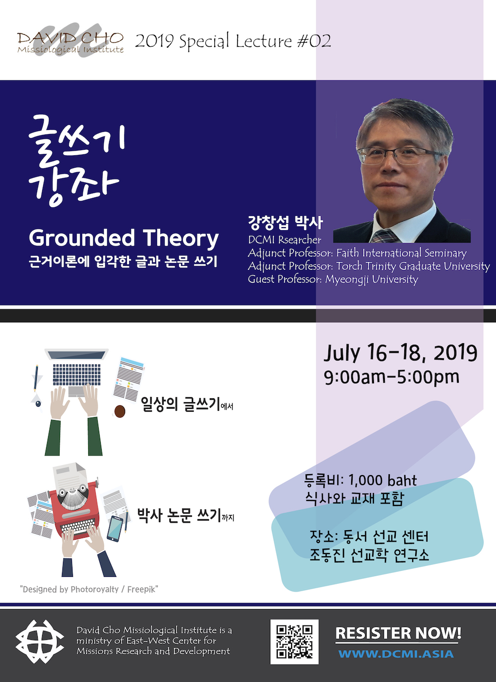 DCMI 2019 Special Lecture #2