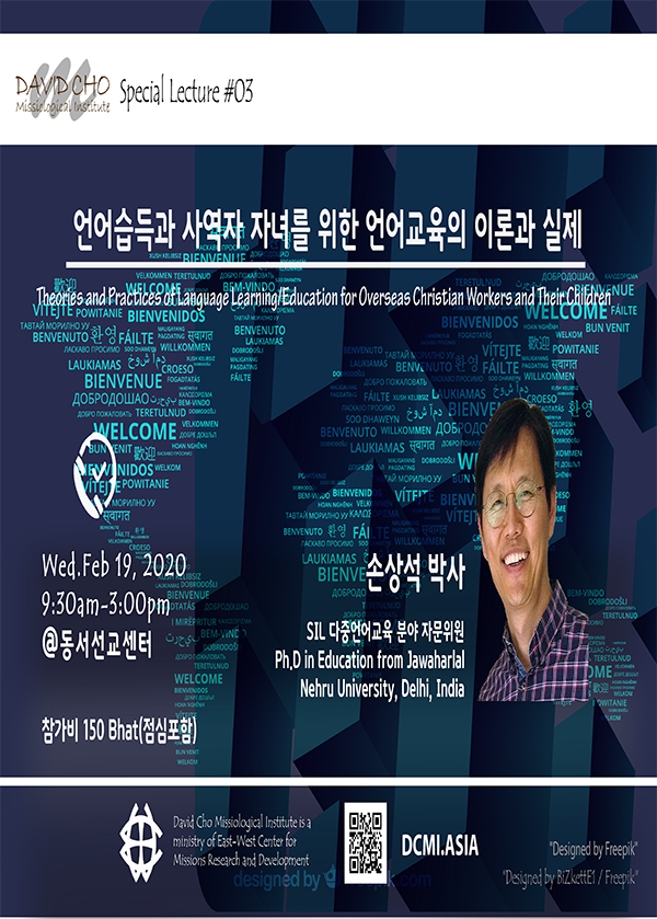 DCMI 2020 Special Lecture #3