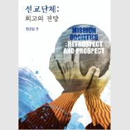 선교단체: 회고와 전망